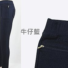保暖長褲 刷毛褲 顯瘦 優質超彈力刷毛布料 拉鍊口袋 輕實保暖 台灣製造 團購價290 中大尺碼 B57