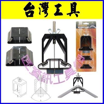 【匠資訊工具網】鈑金焊接前置三角度60,90,120度定位固定夾 焊接表面對齊好幫手有保固.