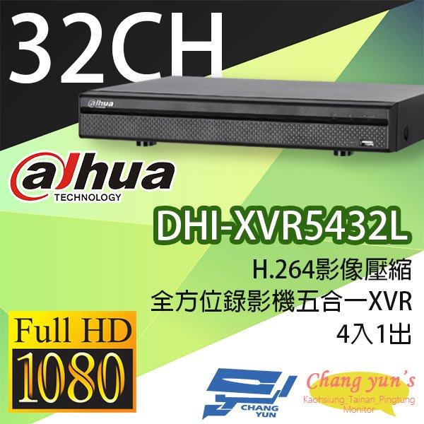 高雄/台南/屏東監視器 DHI-XVR5432L H.264 32路全方位五合一XVR 大華dahua 監視器主機