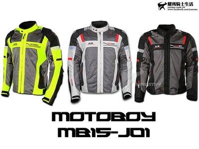 MOTOBOY 摩托車 車服 『三色』...