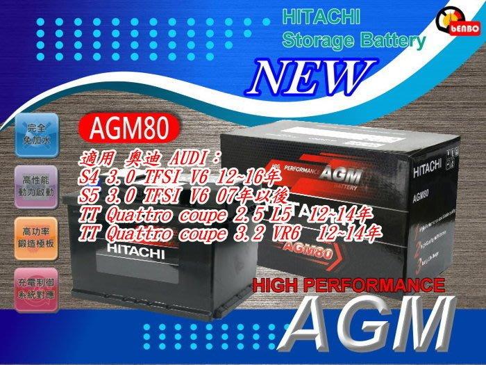奔寶國際 日立HITACHI AGM80電瓶 適用:奧迪 AUDI S4、S5、TT Quattro coupe
