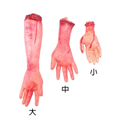 假斷手(小)仿真假手掌整恐怖萬聖派對鬼屋裝飾道具