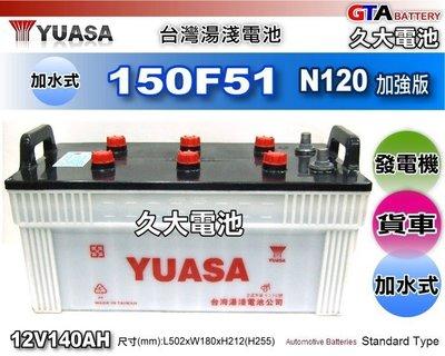 ✚久大電池❚ YUASA 湯淺 汽車電瓶 150F51 140Ah N120 加強版 發電機 復興卡車 豐田卡車