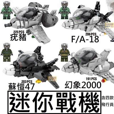 樂積木【下週到貨】第三方 迷你戰機 疣...