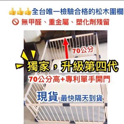 現貨 松木款圍欄140*200 台灣檢驗合格+70公分+單手開門,可到付 松木圍欄 兒童圍欄 學步圍欄 台中可自取