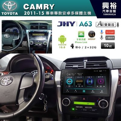 ☆興裕☆【JHY】2011~15年TOYOTA CAMRY專用10吋螢幕A63系列安卓機*聲控+藍芽+導航+安卓2+32