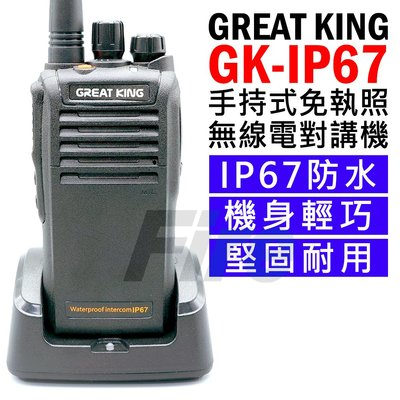 《實體店面》GREAT KING GK-IP67 無線電 對講機 免執照 IP67防水防塵等級 GKIP67