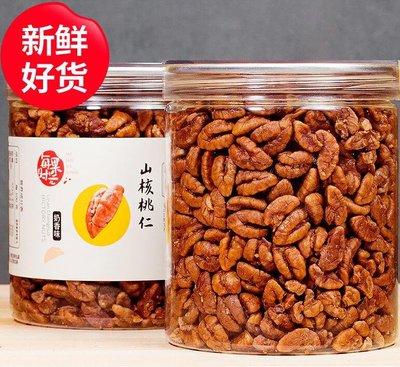 【150g*2罐】新貨臨安山核桃仁罐裝小核桃仁