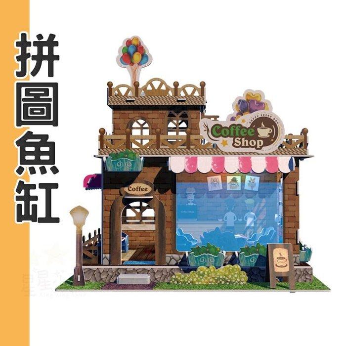 台灣出貨 拼圖魚缸 DIY 拼圖 小魚缸 觀賞魚缸 生態魚缸 魚缸 造型缸
