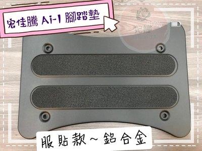 宏佳騰 Ai-1 Ai1 專用  新款服貼款 鋁合金 止滑 腳踏板 腳踏墊