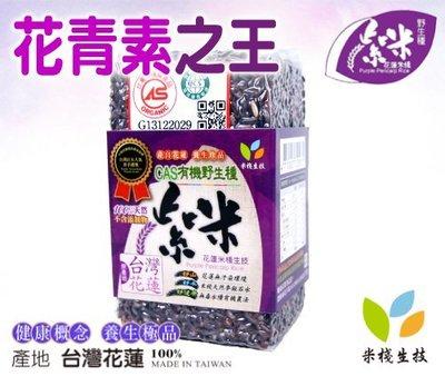 【咪寶小舖】【米棧】有機紫米300g*6包 CAS認證花蓮米棧有機野生種紫米