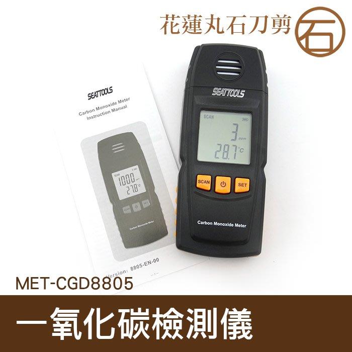一氧化碳檢測儀 丸石  氣體檢測儀 可燃氣體感測器 檢測報警模組 CO探測器