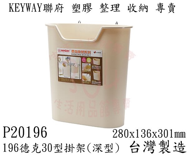 【304】(滿額享免運/不含偏遠地區&山區) P2-0196 德克30型掛架(深型) 玩具箱 收納籃 收納箱