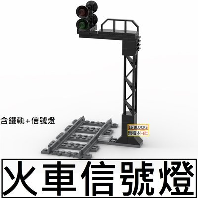 樂積木【當日出貨】第三方 MOC 火車信號燈 含軌道 信號燈 袋裝 非樂高LEGO相容 積木 火車 城市 CITY 鐵軌