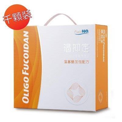 【正億】Hi-Q 褐抑定小分子褐藻醣膠 藻寡醣加強配方禮盒 1000顆(購買前請先詢問)