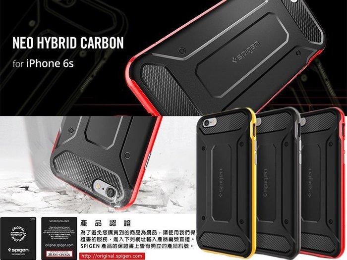 出清 iPhone 6S/6 4.7寸 Neo Hybrid Carbon 碳纖紋 卡夢矽膠 防撞 防摔 保護殼