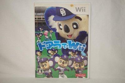 日版 Wii 多阿拉棒球 Doala de
