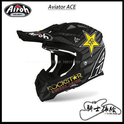 ⚠YB騎士補給⚠ Airoh Aviator ACE Rockstar 越野 滑胎 輕量化 磁性襯裏