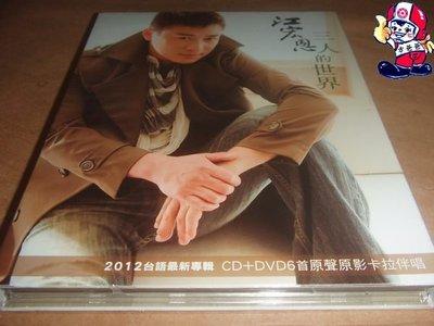 【方爸爸的黃金屋】全新正版CD+DVD江宏恩《三人的世界》台語專輯|乾坤影視2012年發行C9