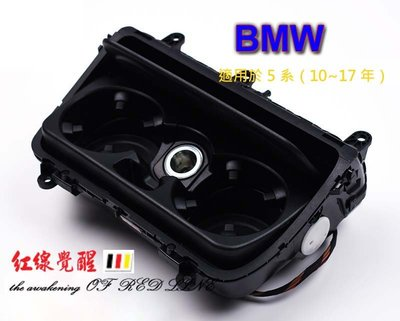 BMW 5系(水杯架 水杯座)水杯座總成520 523 525 528 530 535 M5~ 寶馬F10 F11 F0