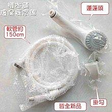 全新手易坊蓮蓬頭把手 白色塑膠單段沐浴把手 灰頭花灑 PVC塑料沐浴器 蓮蓬把手 台灣製造 櫻環