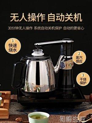 容聲自動上水壺家用電熱燒水斷電自吸式抽水小型電磁爐泡茶具智慧