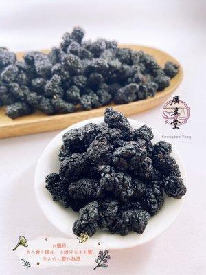 台灣農作自產黑桑葚乾 桑葚干(100克) 無加糖 免洗無沙 可單吃、拆封直接吃 養生果乾 桑葚 台灣