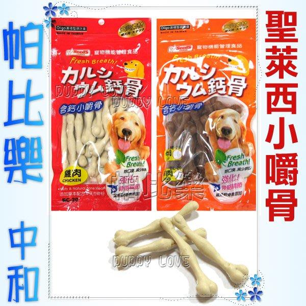 ◇帕比樂◇聖萊西-含鈣小嚼骨140g,雞肉/牛肉/羊肉,三種口味可選擇,去除口中齒垢,補充鈣質~狗零食