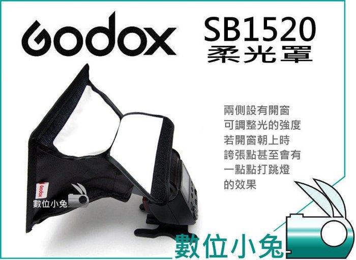 數位小兔【Godox 神牛 SB1520 柔光罩】外閃 機頂閃燈柔光罩 通用型 SB910 600EX-RT 580EX