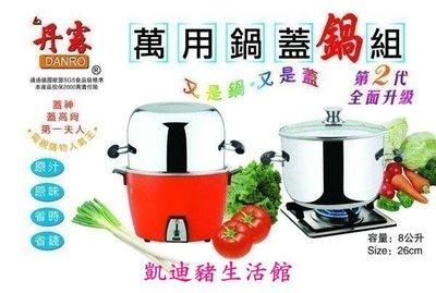【凱迪豬生活館】丹露 萬用鍋蓋鍋組(DA-666)廚房必備.是鍋也是蓋.一物二用.容量8公升KTZ-201006