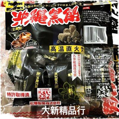 [三鳳中街]日本原裝進口 松屋 沖澠黑糖 300 公克