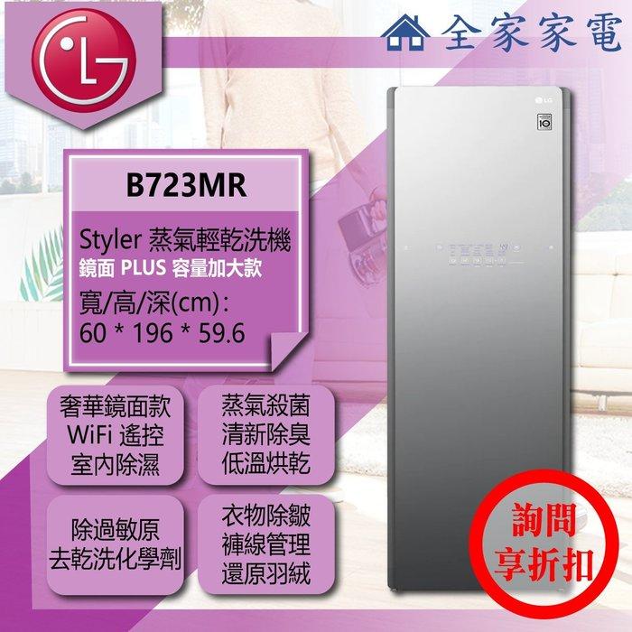【問享折扣】LG 小家電 B723MR ( 鏡面 / 容量加大版 / WiFi )【全家家電】電子衣櫥
