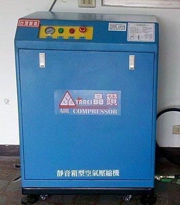 全新5HP靜音式空壓機熱賣中(收購.買賣.維修.保養空壓機,請見關於我)3相220v