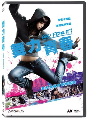 全新影片《舞力青春》DVD 吉娜羅卓奎茲 激勵人心的青春詩篇 -CHICAGO EXAMINER