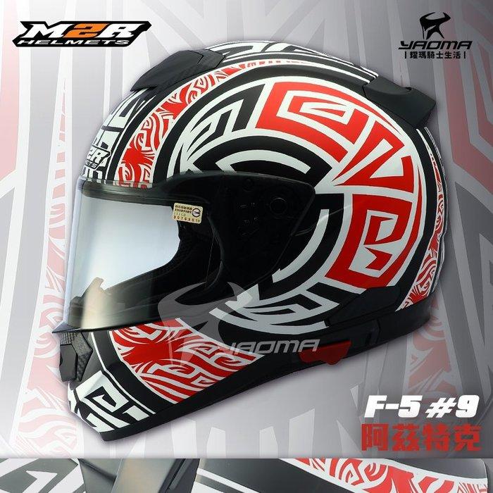 送贈品 M2R安全帽 F-5 F5 #9 阿茲特克 消光黑紅 內藏鏡片 內鏡 雙D扣 全罩帽 全罩式 耀瑪騎士機車部品