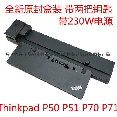 @上新外設配件Thinkpad聯想Workstation Dock P50 P51 P70 P71 40A5擴展塢 底座