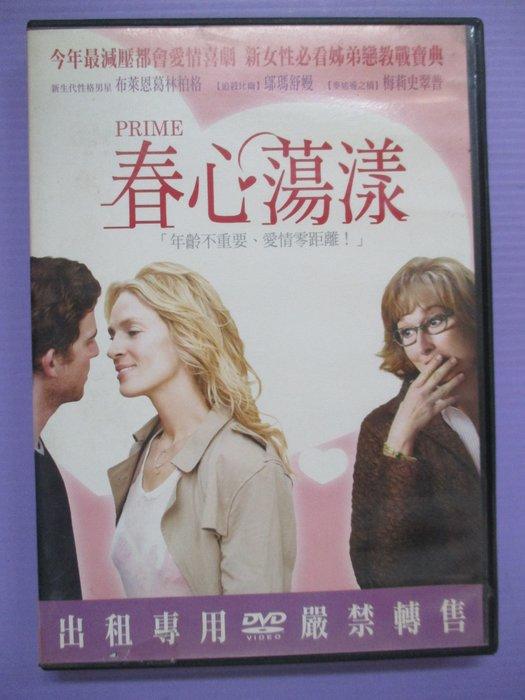 【大謙】《 春心蕩漾 ~新女性必看 姊弟戀教戰寶典 》台灣正版二手DVD