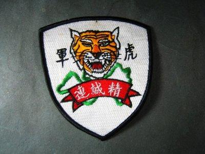 【布章。臂章】虎軍精誠連徽章/布章 電繡 貼布 臂章 刺繡