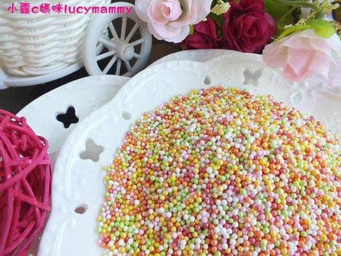 小露c媽咪 加拿大3LSprinkles 食用糖珠LM0010 100g 六彩珍珠色糖珠/1-2mm食用糖珠/裝飾糖珠/