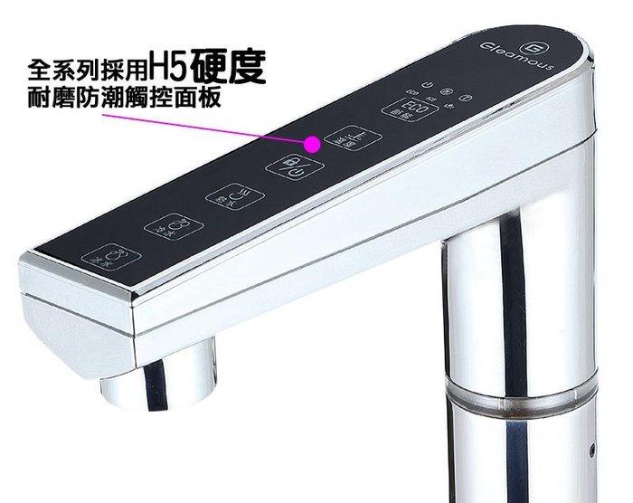 [金湧飲水機批發倉庫]gieamous K800泠熱觸控出水 飲水機--來電洽談在降價