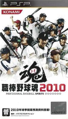 【二手遊戲】PSP 職棒野球魂 2010 PROFESSIONAL BASEBALL SPIRITS 2010 日文版