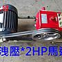 『中部批發』物理牌 WL-45ASB 1 自動洩壓 組 2HP馬達 噴霧機 洗車機 清洗機 動力噴霧機 定置噴霧機