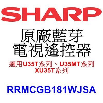 【泰宜電器】SHARP 藍芽電視 遙控器 GB181WJSA 【適用U35T系列、U35MT系列、XU35T系列】
