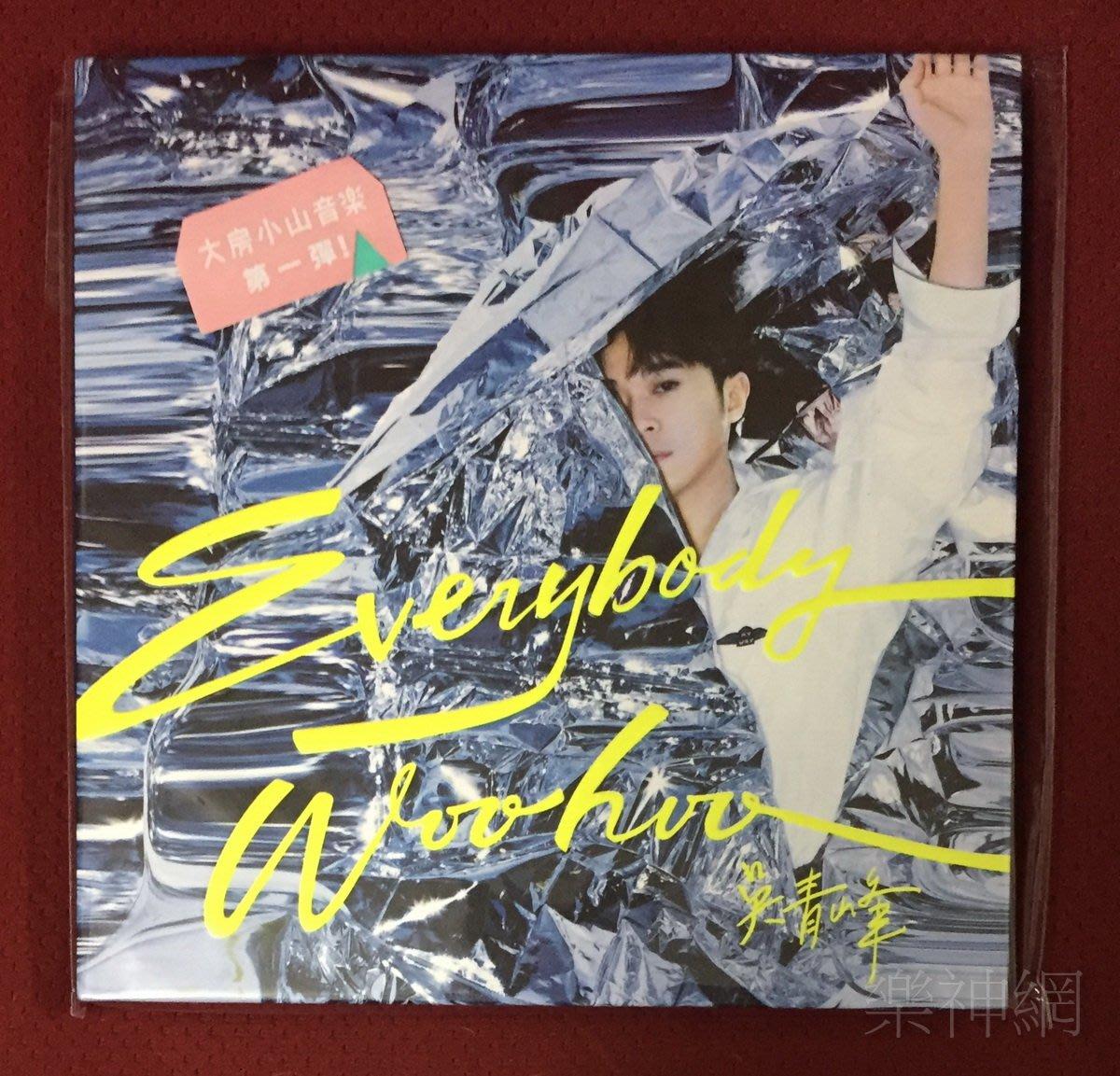 吳青峰 Everybody Woohoo 精裝限量版【精裝限量版CD】蘇打綠sodagreen (feat. 9m88)