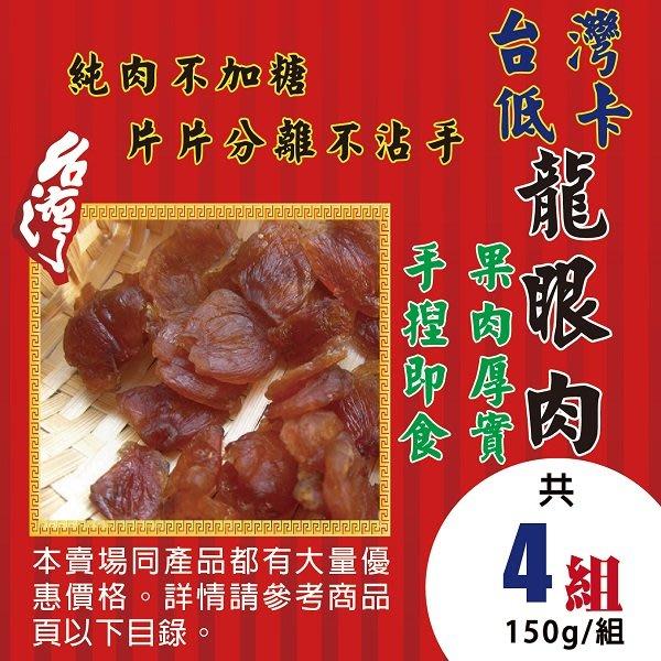 L2B093【台灣▪低卡▪龍眼肉】►均價【170元/150g】►共(4組/600g)║✔片片分離不沾手▪純肉不加糖