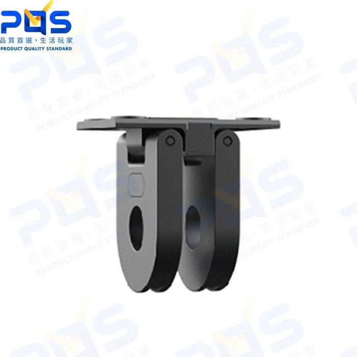 GoPro HERO8 Black 原廠 替換折疊式固定接頭 轉接頭 固定座 台南PQS
