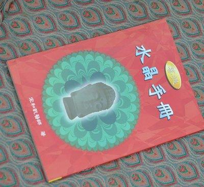 宋家苦茶油book19號.菩提水晶手冊...