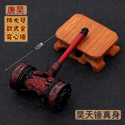 斗羅大陸 唐三斗羅大陸大號1米昊天錘合金玩具武器周邊掛件120厘米模型手辦