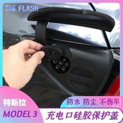 TESLA特斯拉model3 充電口防塵罩防水保護蓋硅膠充電孔保護蓋配件