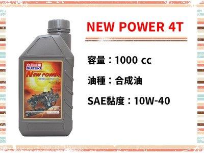 SUZUKI 台鈴 原廠機油 NEW POWER 10W40 合成機油~四行程機油~1L~三陽 光陽 山葉